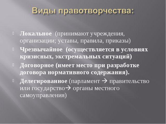Локальное (принимают учреждения, организации; уставы, правила, приказы) Чрезв...