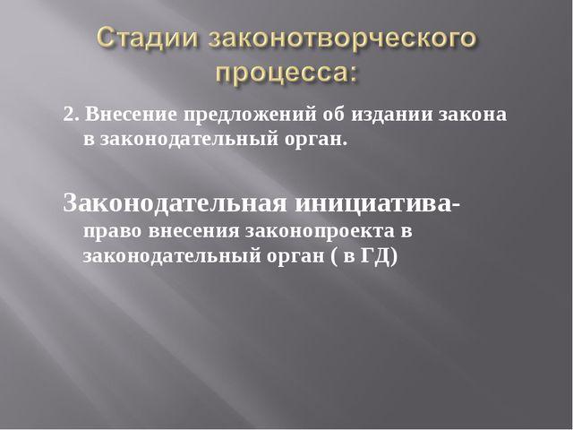 2. Внесение предложений об издании закона в законодательный орган. Законодат...