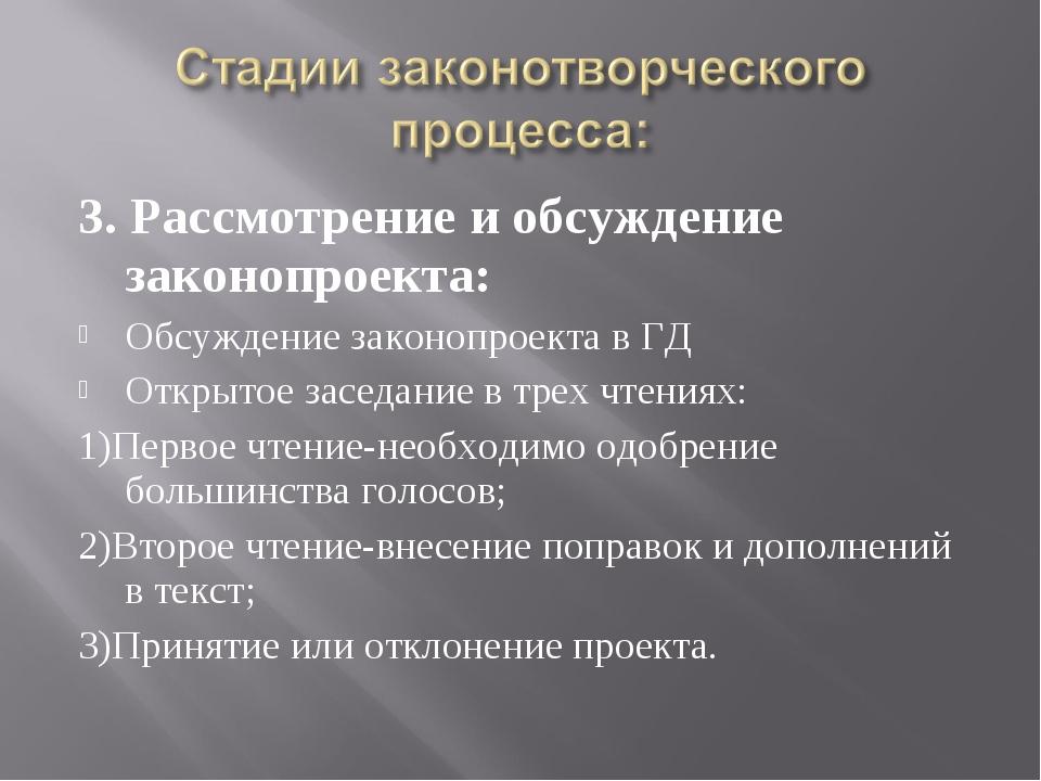 3. Рассмотрение и обсуждение законопроекта: Обсуждение законопроекта в ГД Отк...