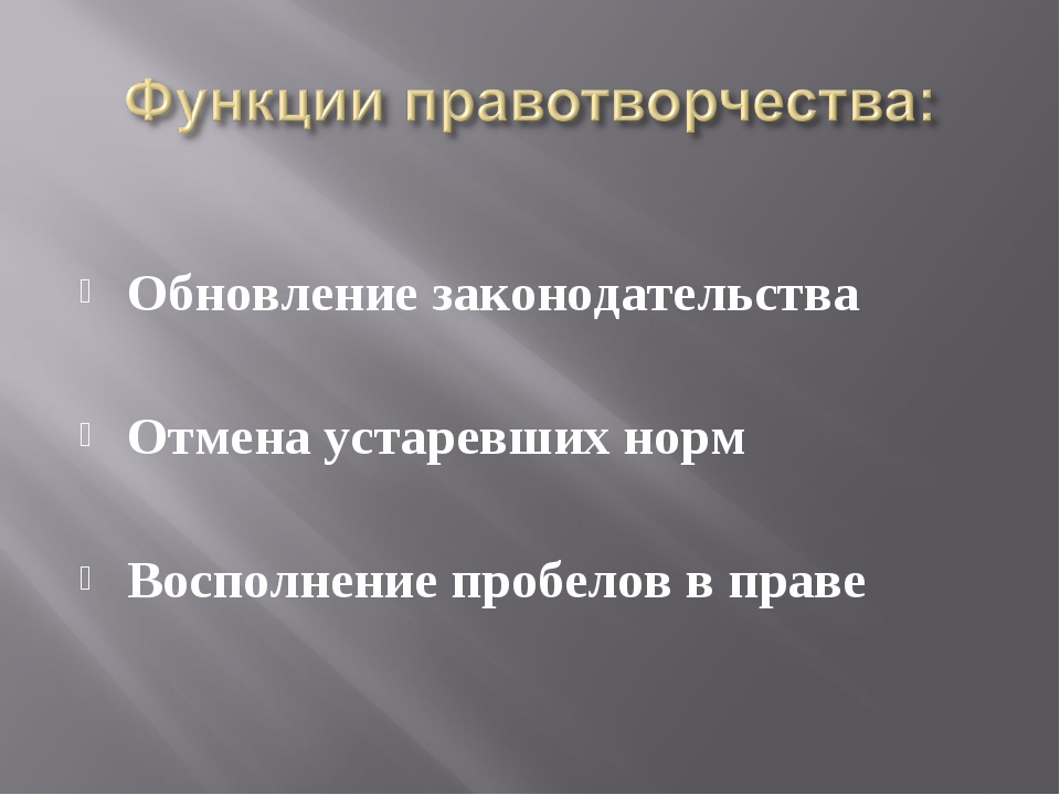 Обновление законодательства Отмена устаревших норм Восполнение пробелов в пр...