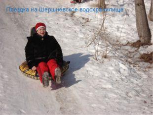 Поездка на Шершнёвское водохранилище