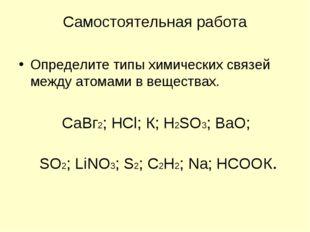 Самостоятельная работа Определите типы химических связей между атомами в веще