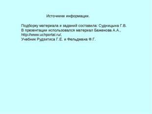 Источники информации. Подборку материала и заданий составила: Судницына Г.В.