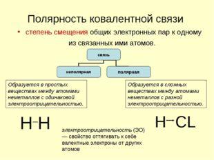 Полярность ковалентной связи степень смещения общих электронных пар к одному
