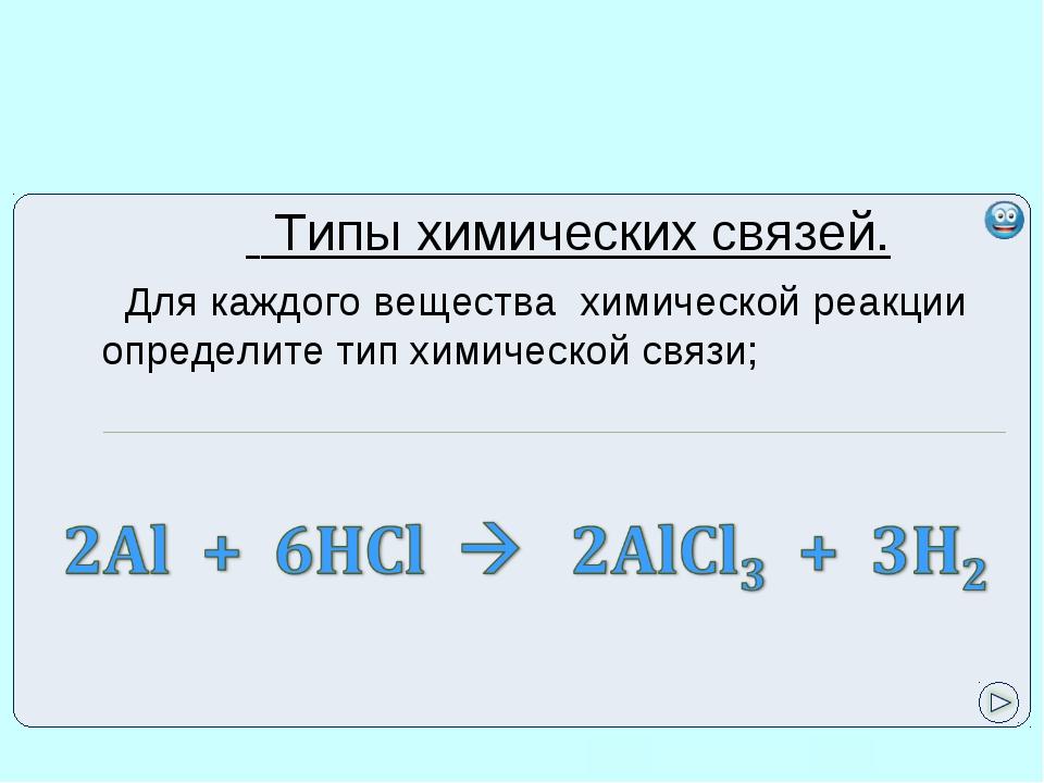 Типы химических связей. Для каждого вещества химической реакции определите т...