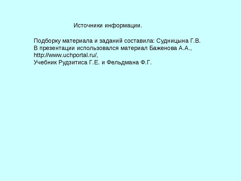Источники информации. Подборку материала и заданий составила: Судницына Г.В....