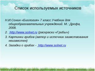 Список используемых источников Н.И.Сонин «Биология» 7 класс Учебник для общео