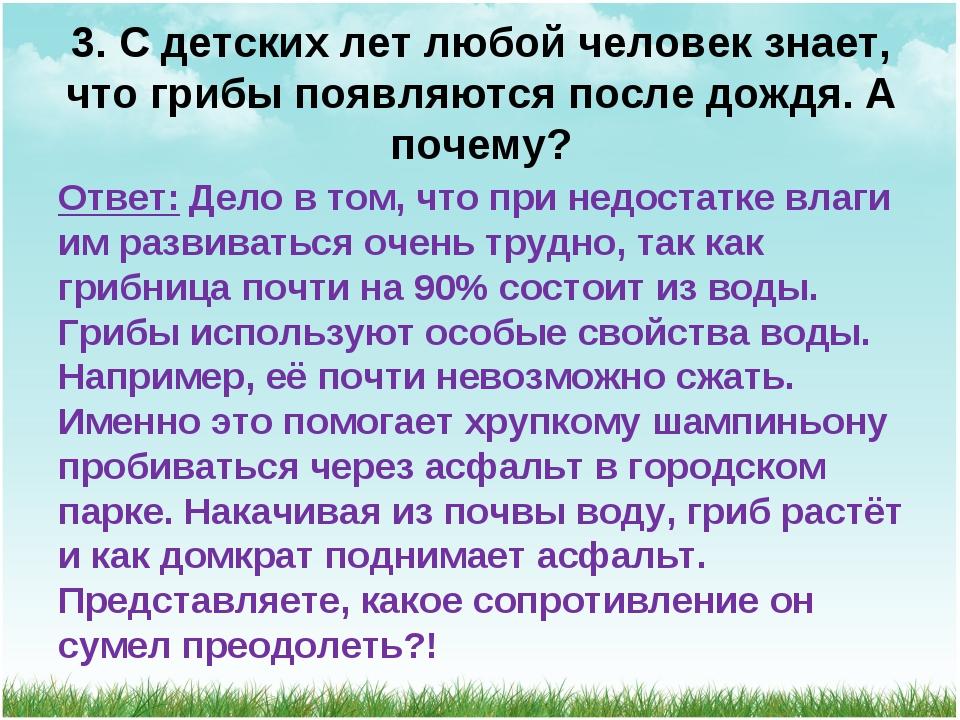 3. С детских лет любой человек знает, что грибы появляются после дождя. А поч...