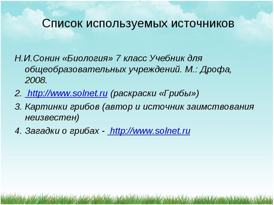 Список используемых источников Н.И.Сонин «Биология» 7 класс Учебник для общео...