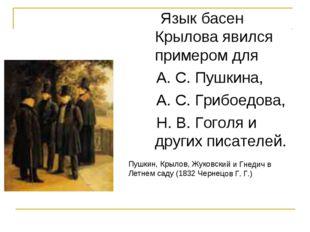 Язык басен Крылова явился примером для А. С. Пушкина, А. С. Грибоедова, Н. В
