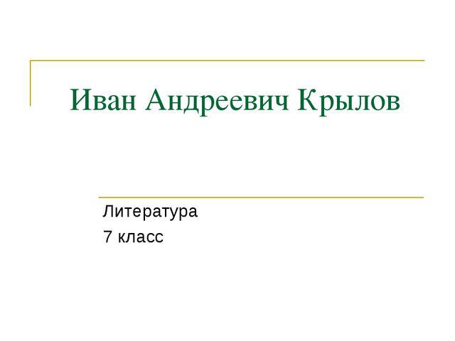 Иван Андреевич Крылов Литература 7 класс