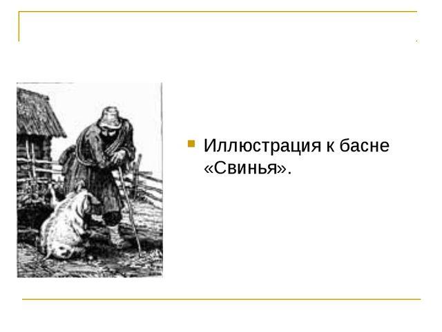 Иллюстрация к басне «Свинья».