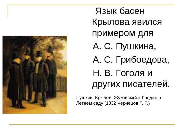 Язык басен Крылова явился примером для А. С. Пушкина, А. С. Грибоедова, Н. В...