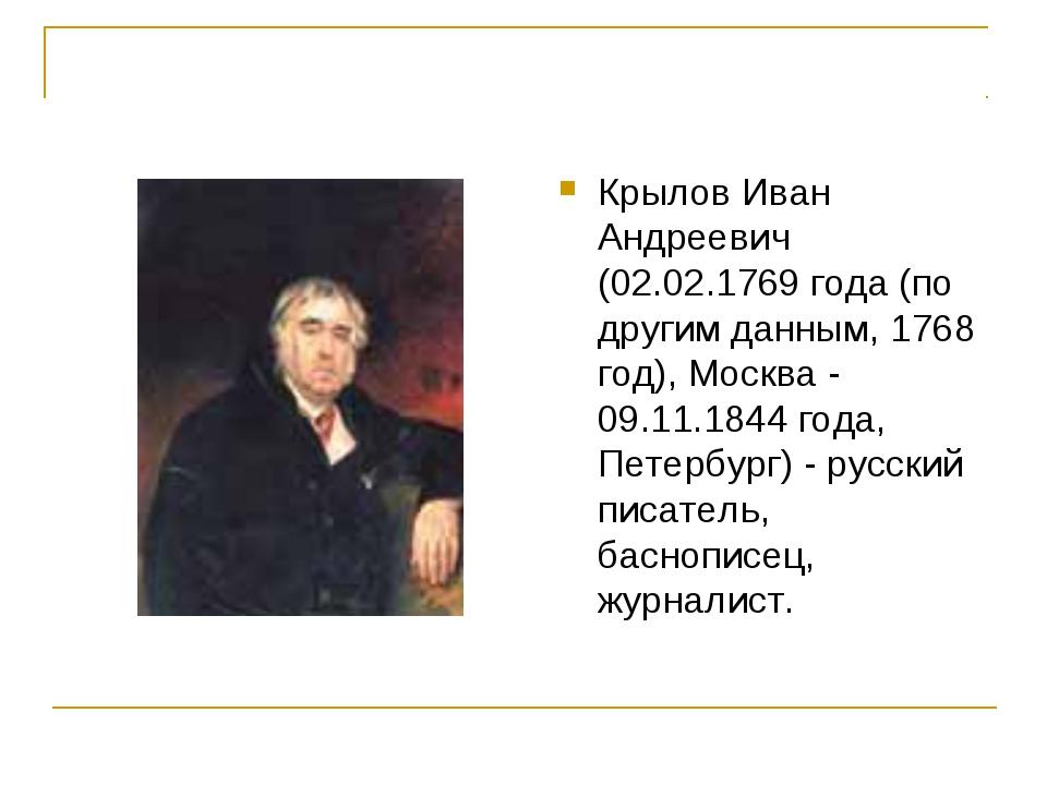 Крылов Иван Андреевич (02.02.1769 года (по другим данным, 1768 год), Москва -...