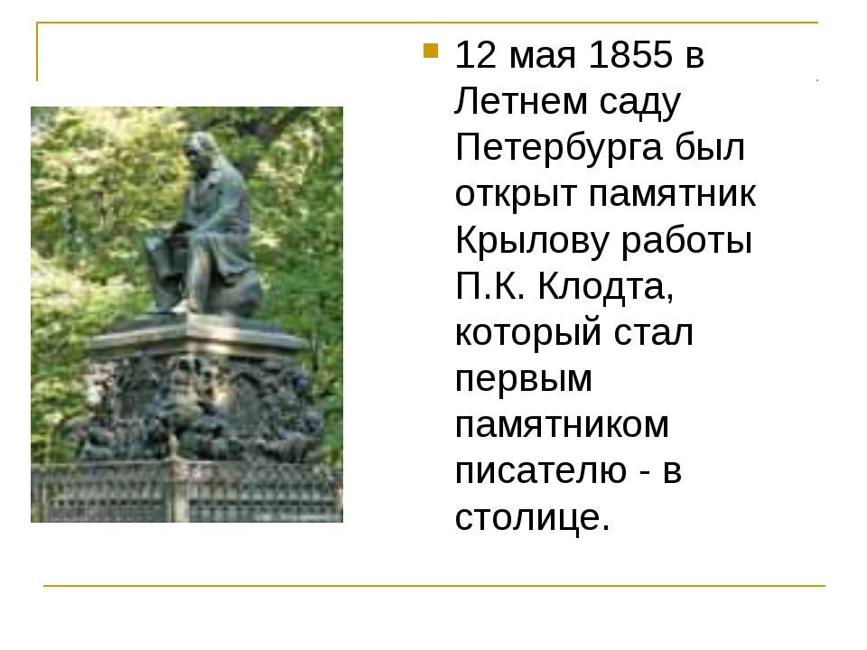 12 мая 1855 в Летнем саду Петербурга был открыт памятник Крылову работы П.К....