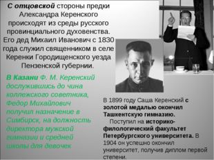 С отцовской стороны предки Александра Керенского происходят из среды русского