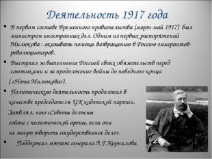 Деятельность 1917 года В первом составе Временного правительства (март-май 19