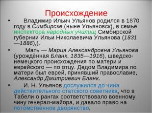 Происхождение Владимир Ильич Ульянов родился в 1870 году в Симбирске (ныне Ул