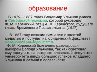 В 1879—1887 годах Владимир Ульянов учился в Симбирской гимназии, которой рук