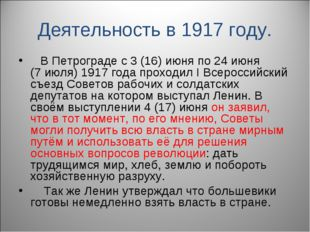 Деятельность в 1917 году. В Петрограде с 3(16)июня по 24июня (7июля)1917