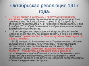 Октябрьская революция 1917 года. Ленин прибыл в Смольный и приступил к руково