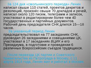 За 124 дня «смольнинского периода» Ленин написал свыше 110 статей, проектов