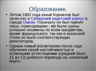 Образование. Летом 1883 года юный Корнилов был зачислен в Сибирский кадетский