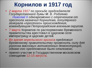 Корнилов и 1917 год 2 марта 1917 по просьбе председателя Государственной думы