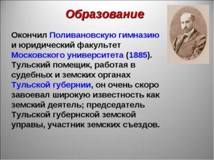 Образование Окончил Поливановскую гимназию и юридический факультет Московског