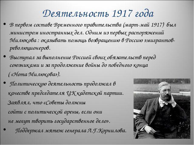 Деятельность 1917 года В первом составе Временного правительства (март-май 19...