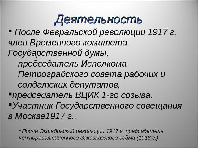 После Февральской революции 1917 г. член Временного комитета Государственной...