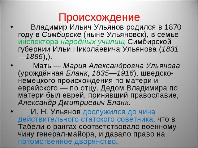 Происхождение Владимир Ильич Ульянов родился в 1870 году в Симбирске (ныне Ул...