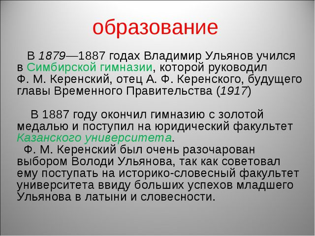 В 1879—1887 годах Владимир Ульянов учился в Симбирской гимназии, которой рук...