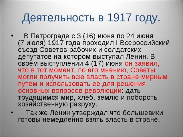Деятельность в 1917 году. В Петрограде с 3(16)июня по 24июня (7июля)1917...