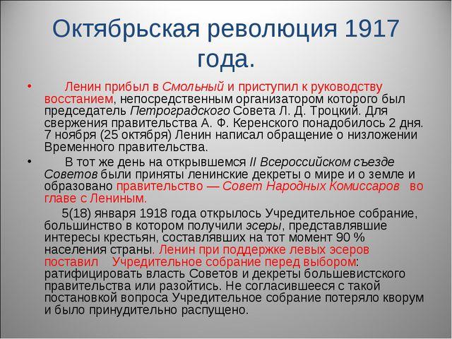 Октябрьская революция 1917 года. Ленин прибыл в Смольный и приступил к руково...