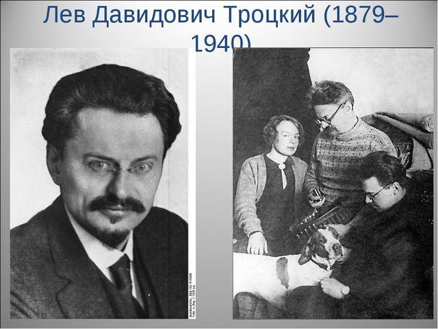 Лев Давидович Троцкий (1879–1940)