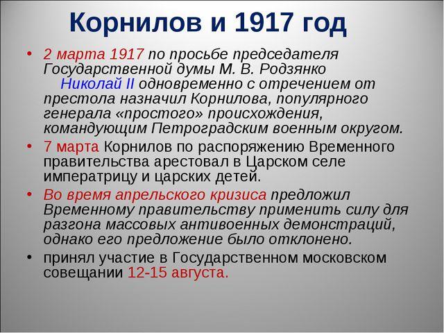Корнилов и 1917 год 2 марта 1917 по просьбе председателя Государственной думы...