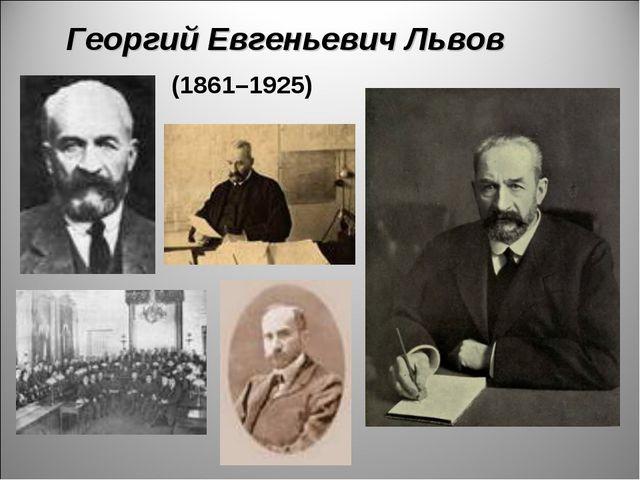 Георгий Евгеньевич Львов (1861–1925)