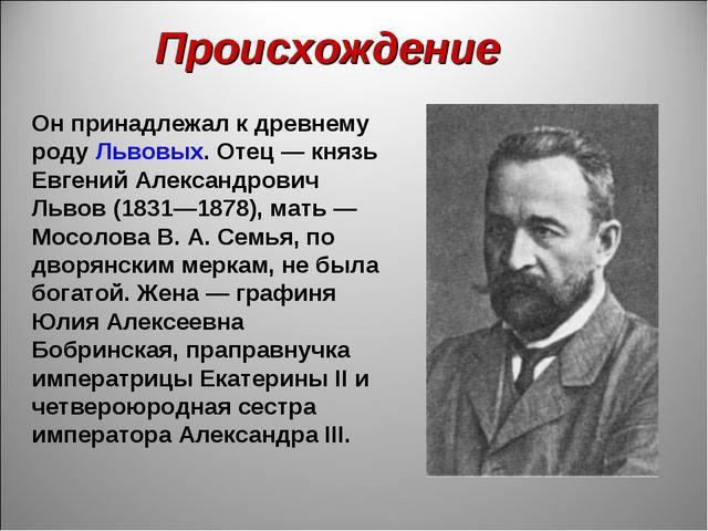 Происхождение Он принадлежал к древнему роду Львовых. Отец— князь Евгений Ал...