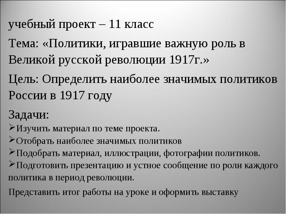 учебный проект – 11 класс Тема: «Политики, игравшие важную роль в Великой рус...