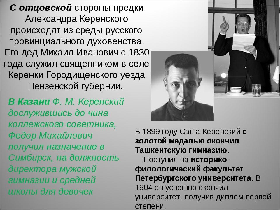 С отцовской стороны предки Александра Керенского происходят из среды русского...