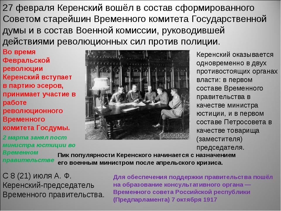 27 февраля Керенский вошёл в состав сформированного Советом старейшин Временн...