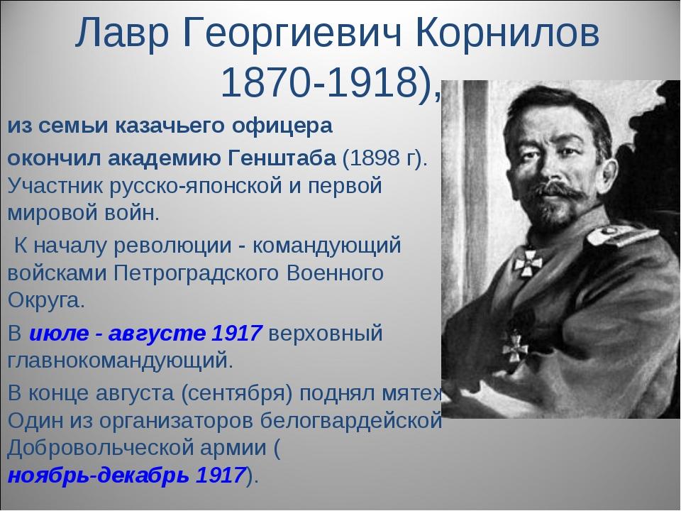 Лавр Георгиевич Корнилов 1870-1918), из семьи казачьего офицера окончил акаде...