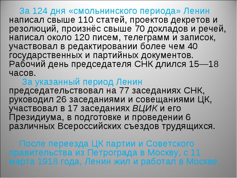За 124 дня «смольнинского периода» Ленин написал свыше 110 статей, проектов...