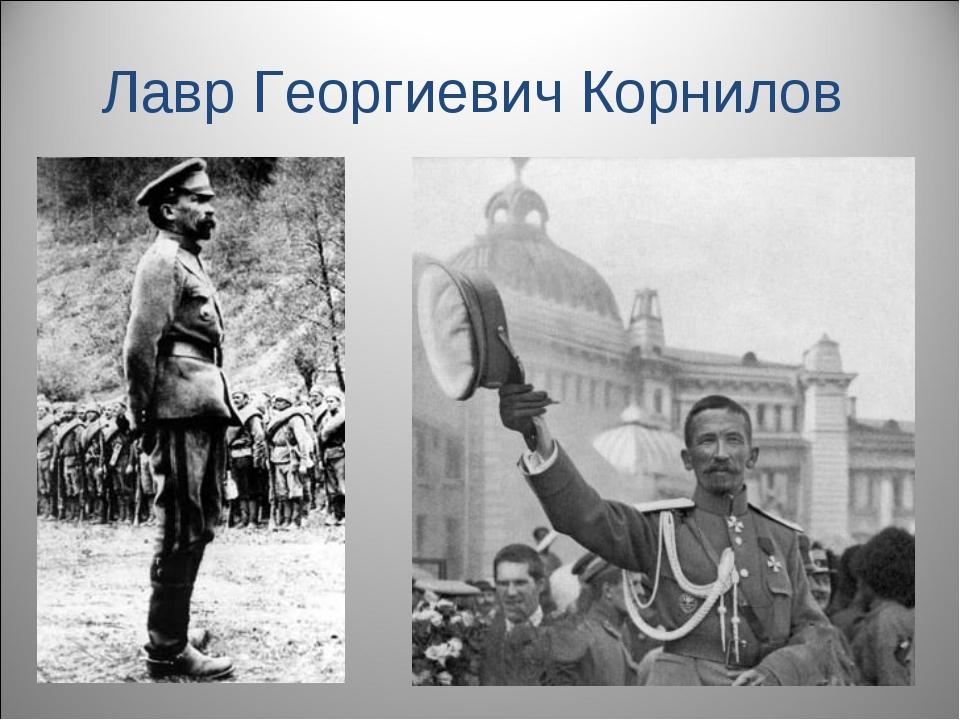 Лавр Георгиевич Корнилов