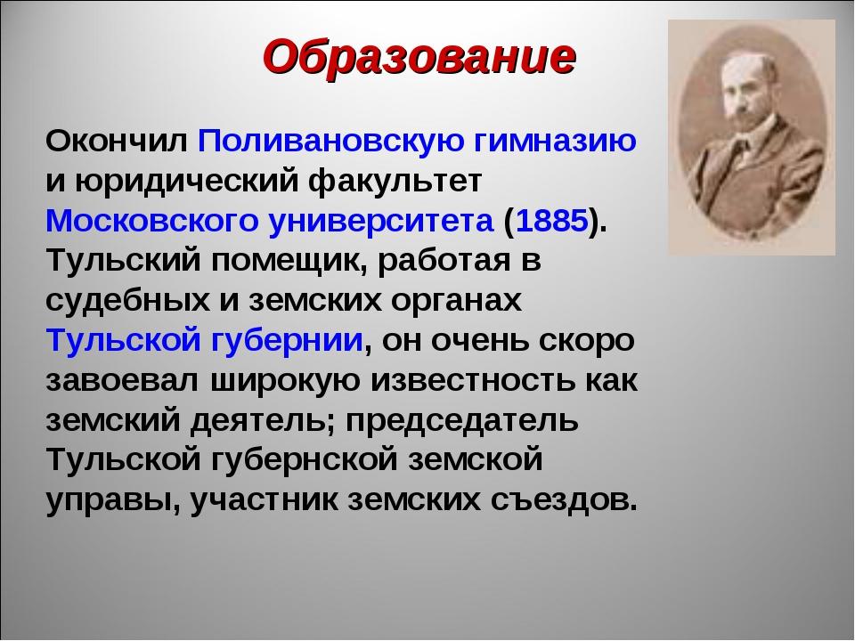 Образование Окончил Поливановскую гимназию и юридический факультет Московског...