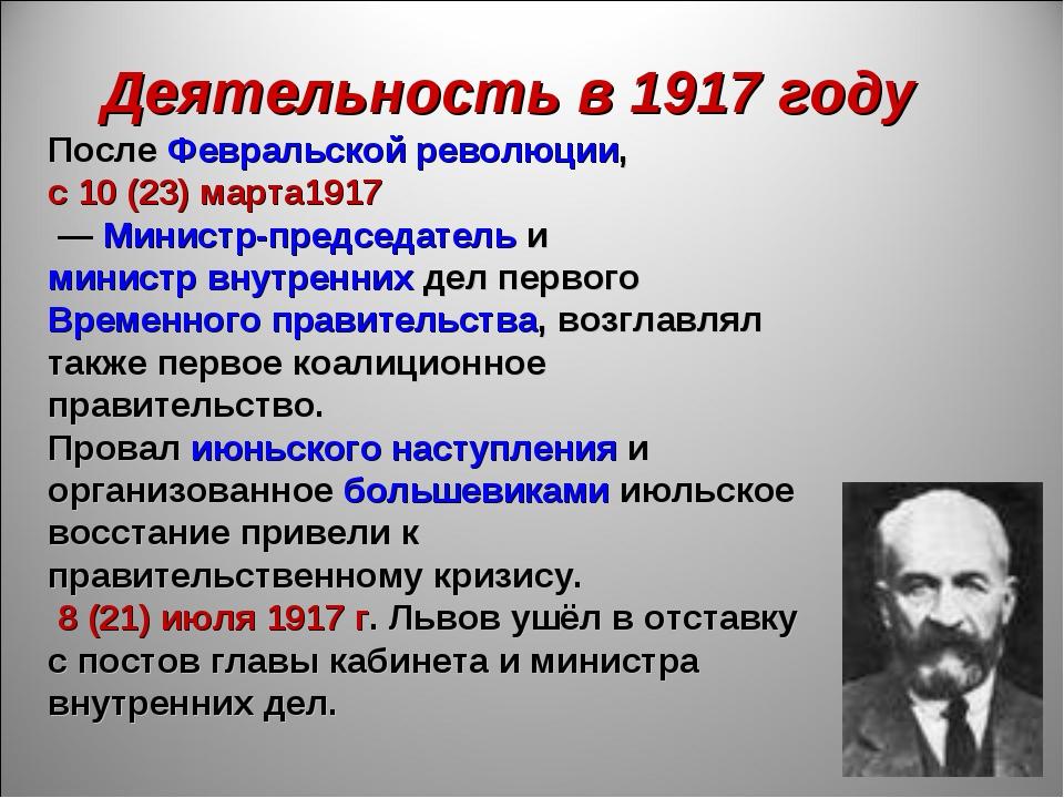 Деятельность в 1917 году После Февральской революции, с 10 (23) марта1917 —...