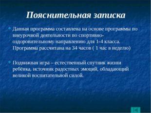 Ожидаемые результаты Дети должны знать: историю возникновения русских народны