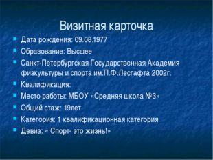 Визитная карточка Дата рождения: 09.08.1977 Образование: Высшее Санкт-Петербу