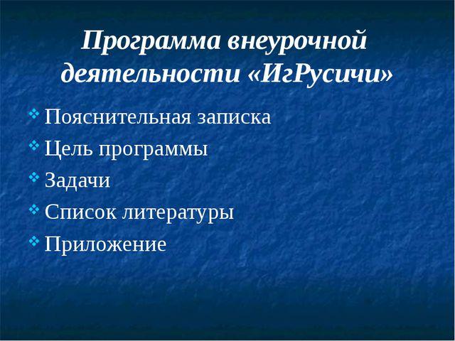 Программа внеурочной деятельности «ИгРусичи» Пояснительная записка Цель прогр...